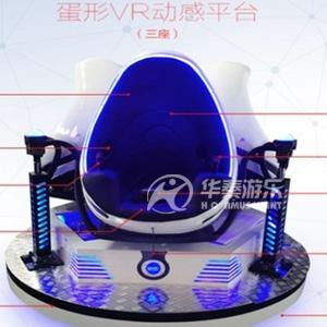 三座蛋形动感影院 9D动感影院 蛋形动感影院 7D电影 5D电影 VR设备厂家
