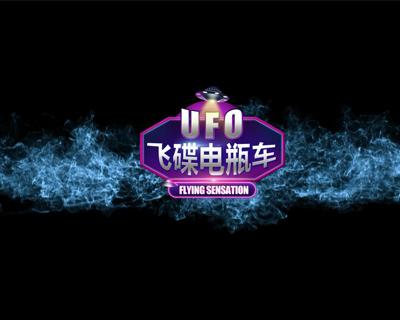 华秦UFO电瓶车