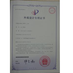 华秦游乐-乐吧车II外观专利