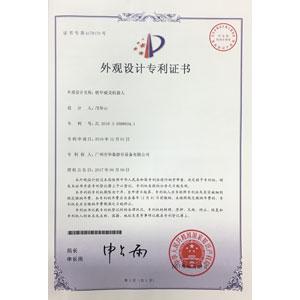 华秦游乐-铁甲威龙外观专利