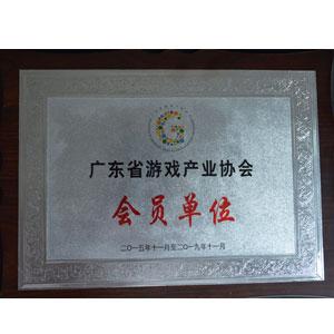 广东省游戏机产业协会单位