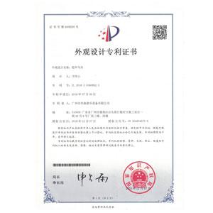 华秦游乐-铠甲战车外观专利