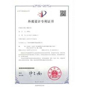 华秦游乐-鲤鱼飞车外观专利