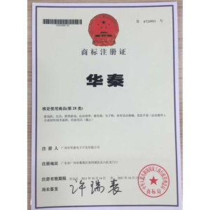 华秦商标证书