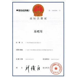 乐吧车商标注册证书