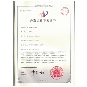 铁甲威龙外观专利证书
