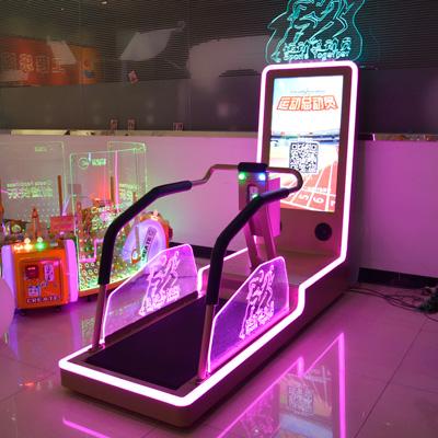 跑步机竞技游乐设备,可以与其他玩家一起游玩